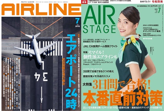 airline airstage cover